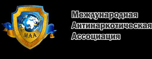 Реабилитационный наркологический центр Киев, МАА