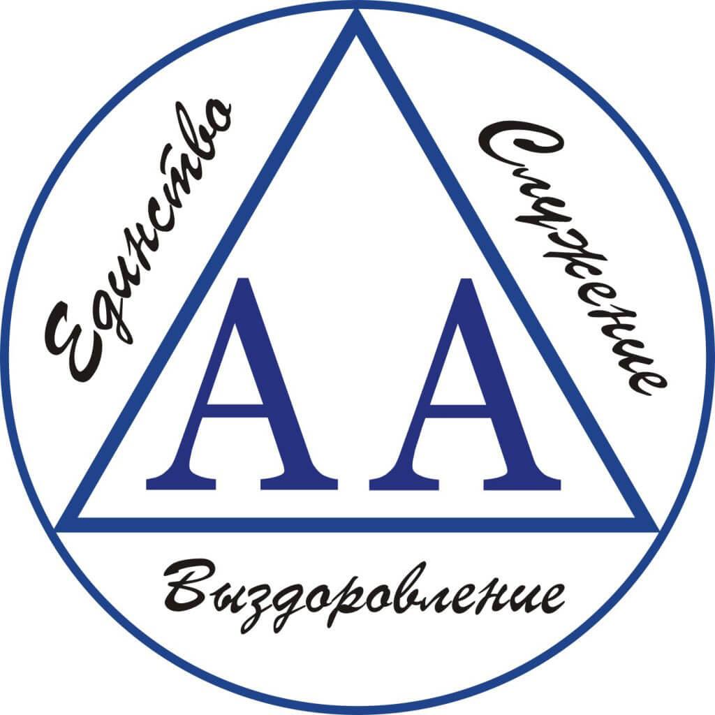 Анонімні Алкоголики Лого