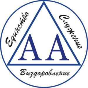 Анонимные алкоголики лого